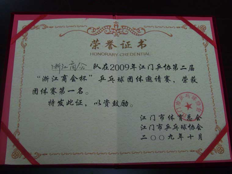 荣誉证书图片大全_乒乓球比赛荣誉证书图片下载; 员工荣誉证书模板